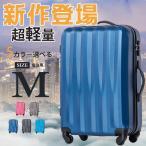 送料無料 スーツケース M サイズ 超軽量 軽量 4日から7日 中型 ファスナー キャリーケース キャリーバッグ かわいい 4輪 16X1108 HDZ