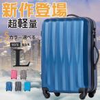 送料無料 スーツケース Lサイズ 7日から14日 大型 軽量 ファスナー キャリーケース キャリーバッグ かわいい 4輪 16X1108 HDZ