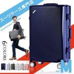 1000円OFF 期間限定 Travelhouse スーツケース キャリーケース キャリーバッグ M サイズ 送料無料 TSAロック搭載 一年間保証 超軽量  中型 フレーム T1119