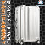 Travelhouse スーツケース キャリーバッグ アルミニウムボディ M サイズ 送料無料 TSAロック搭載 一年間保証 中型 軽量 超軽量 新作 CZS01