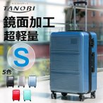 800円OFF 期間限定 TANOBI スーツケース キャリーバッグ キャリーケース S サイズ 1泊〜3泊用 小型 TSAロック搭載 ファスナー 新作 16P103
