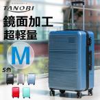 1600円OFF 期間限定 TANOBI スーツケース キャリーケース M サイズ 超軽量 軽量 4泊〜7泊用 中型 ファスナー 送料無料 TSAロック搭載 新作 16P103