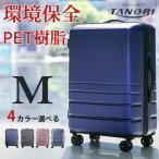 2000円OFF 期間限定 TANOBI スーツケース キャリーケース M サイズ 4泊〜7泊用 TSAロック搭載 超軽量 軽量 中型 一年間保証 ファスナー 4輪 新作 16PET031