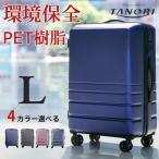 2000円OFF 期間限定 TANOBI 新作登場 スーツケース キャリーケース Lサイズ 7泊〜10泊用 TSAロック搭載 一年間保証 大型 ファスナー 16PET031