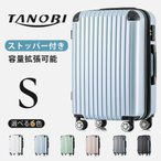 スーツケース キャリーケース キャリーバッグ S サイズ 1日〜3日用 ダブルファスナー ストッパー付き 小型 一年間保証 TSAロック搭載 T1692