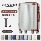 Lサイズ スーツケース 人気 キャリーバッグ キャリーケース  Travelhouse ストッパー付き 拡張 軽量旅行用 7日〜14日用 T1692