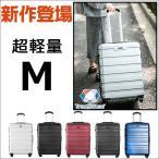 スーツケース キャリーケース キャリーバッグ キャリーケース M サイズ 4日〜7日用 軽量 かわいい 小型 4輪 suitcase T1810