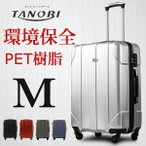 スーツケース キャリーバッグ M サイズ ファスナー 送料無料 1年間保証 軽量 4泊〜7泊用 中型 TANOBI 17PET046