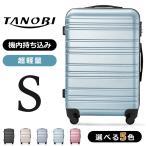 【最大1,000円OFFクーポン!】 スーツケース 機内持ち込み S サイズ キャリーバッグ 旅行用 キャリーケース  1日〜3日用  軽量  suitcase 人気  HY5515