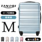 スーツケース キャリーバッグ M サイズ キャリーケース 中型 4〜7日用 軽量 suitcase Busyman HY5515 値引き