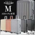 【8%OFFクーポン★9/12限定!】 スーツケース キャリーバッグ キャリーケース アルミフレーム M サイズ 1日〜3日用 小型 軽量 suitcase TANOBI RSN01