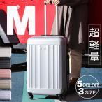 M サイズ スーツケース  キャリーバッグ  キャリーケース 4泊〜7泊用 軽量 中型 TANOBI TSAロック suitcase HY6075