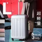 スーツケース  Lサイズ キャリーバッグ キャリーケース  軽量 旅行 7日〜14日用  TSAロック 大型 suitcase  HY6075 新作値引き