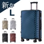 スーツケース キャリーバッグ  キャリーケース Lサイズ ファスナー 超軽量 新作登場 TSAロック搭載   7〜14宿泊 大型  suitcase Merax HYX6121