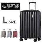 Lサイズ スーツケース キャリーケース キャリーバッグ