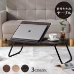 テーブル 折りたたみ ローテーブル ミニテーブル ちゃぶ台 ビングテーブル コーヒーテーブル カフェテーブル おしゃれ 北欧 ブルックリン 机 折れ脚テーブル