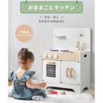 おままごと キッチン ままごとキッチン 木製 おままごとセット おもちゃ 収納 誕生日 調理器具付き 台所おもちゃキッチン キッズ