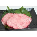 国産牛タン(300g入)