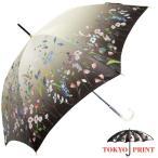 ショッピングTOKYO トウキョウプリント 傘 サイズ60cm 香り立つ気品 TP-033L