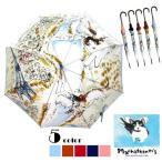 ショッピングマンハッタナーズ マンハッタナーズ 傘 雨傘 サイズ60cm ボンジュールパリ KM-37L