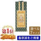 掛け軸 掛軸 仏具 [ オリジナル掛軸 紺表装 ご本尊 ]  仏壇 仏像 ks