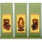 小型仏壇用 掛け軸 曹洞宗 もえぎ 3枚セット 小 仏具 掛軸