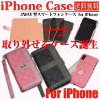 スマホケース 手帳型 iPhoneX iPhoneXS iphone8 iphone7 iphone6 スマホカバー アイフォンケース 蝶 取り外せる2wayケース