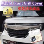 NBOXカスタム JF3 JF4 フロントグリルカバー エアロパーツ 【GLANZ】 純正色塗装済