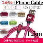 充電ケーブル iphoneケーブル ライトニングケーブル 1.5m 2A急速充電 データ転送 USBケーブル スマホケーブル iphone ipad