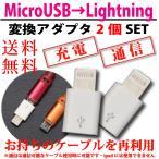 microUSB変換アダプタ lightning用 マイクロUSB ライトニング 変換 iphone アイフォン 変換ケーブル 変換アダプタ