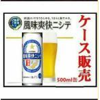 新潟限定ビール サッポロ 風味爽快ニシテ 500ml×24缶 ケース販売 缶ビール