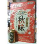 国産ビール