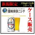新潟限定ビイル サッポロ 風味爽快ニシテ 350ml缶×24本 ケース販売
