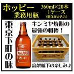 ホッピー 業務用 360ml瓶×20本 ケース販売 (瓶保証料込み)