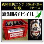 サッポロ 新潟限定ビイル 風味爽快ニシテ 中瓶 500ml×20本 ケース販売