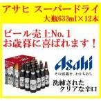 アサヒ スーパードライ 大瓶 633ml×12本(1ダース) 箱詰め ビールギフト EX-12