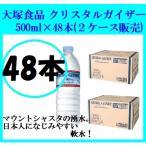 大塚食品 クリスタルガイザー 500ml×48本(2ケース) ミネラルウォーター 軟水