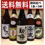 日本酒 飲み比べセット 純米大吟醸入り 新潟地酒 1800ml×5本 送料無料