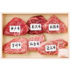 ブランド牛6選(神戸・松坂・近江・米沢・宮崎・仙台) ミニステーキ(モモ) 各約60g 宅配料込み 冷凍便 お取り寄せ