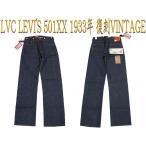 【ラスト1点】( リーバイス1933年モデル米国製復刻版 ) LEVI'S ( リーバイス )  LVC 1933 501XX LOT33501-0119 ( LEVI'S VINTAGE CLOTHING EU GLOBAL LINE )