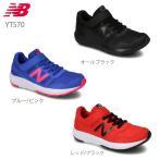 ニューバランス スニーカー キッズ new balance NB YT570 にゅーばらんす ランニングシューズ ランシュー キッズシューズ   子供靴