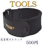 TOOLS ツールス  AUTOMATIC STRAP 613147 足首用 ストラップ 1本 サーフィン ボディボード ブーツ