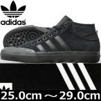 adidas アディダス SB Matchcourt Mid Adv シューズ スニーカー スケシュー スケートシューズ skateboarding スケボー スケートボード