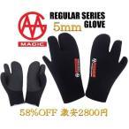 MAGIC マジック Skin ミトン Glove グレー レギュラーシリーズ 5mm NO3 20750サーフィン サーフボードサーフグローブ 防寒