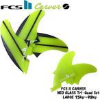 ショッピング倍 ポイント15倍 送料無料 正規取扱店 FCS2 サーフィン フィン Carver Neo Glass Tri-Quad Set Lサイズ 75kg-90kg