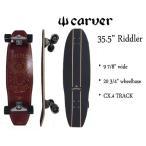 即納 カーバー スケートボード Carver スケボー Riddler  トラック F-CX4 Surf truck R-C2 サーフ スケート サーフィン