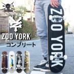 ZOO YORK PRO COMPLETE スケボー スケートボード コンプリート セット 初心者 上級者 おすすめ ベンチャー 足回り