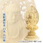 仏像 禅宗 座釈迦如来 1.5寸 白木材