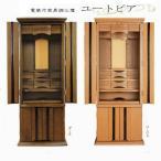 【送料無料】家具調仏壇 ユートピア43号