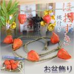 お盆飾り【縄付き ほおずき】盆棚・精霊棚・仏壇 お盆用品 迎え火 祭り 造花